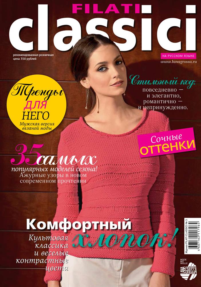 Журнал по вязанию i на русском языке